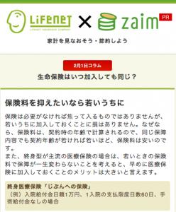 201301_lifenet_2