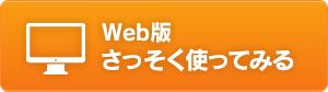 btn-web