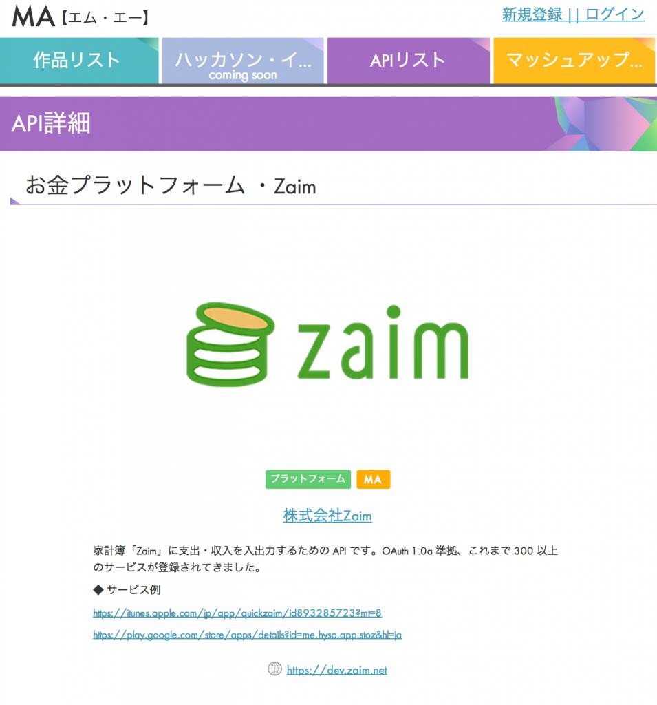 お金プラットフォーム_・Zaim___MA【エム・エー】