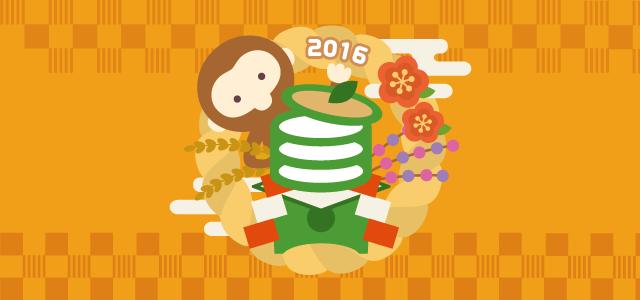 header_2016