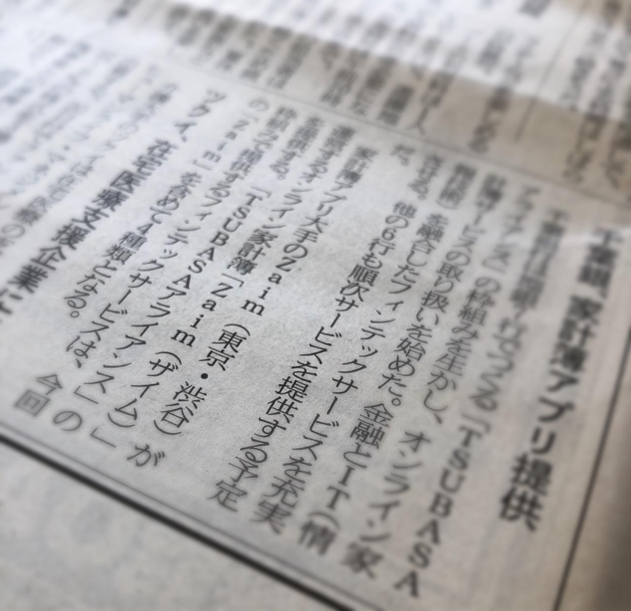 日本経済新聞に家計簿 Zaim が紹介