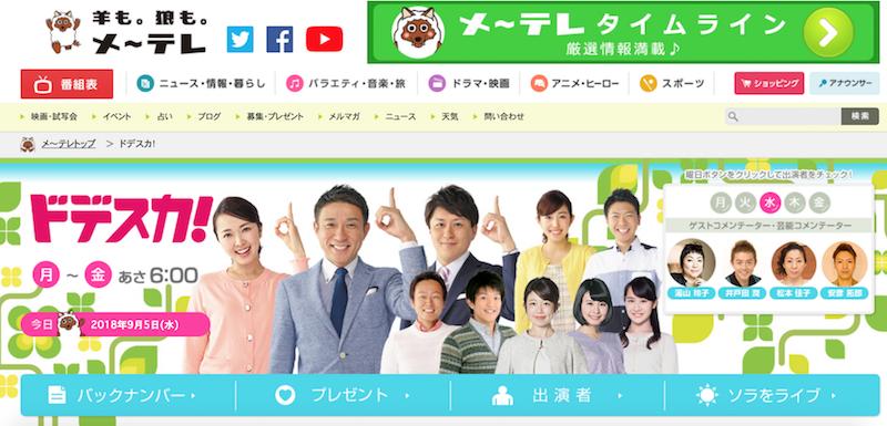 名古屋テレビ「ドデスカ!」で 家計簿 Zaim が放送