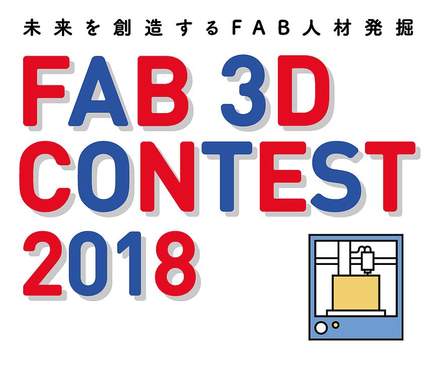 「ファブ 3D コンテスト 2018」に Zaim 代表が審査員として参加
