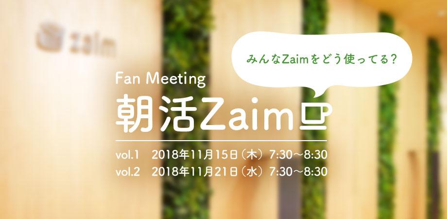コミュニティプログラム「わたしと Zaim」を開始