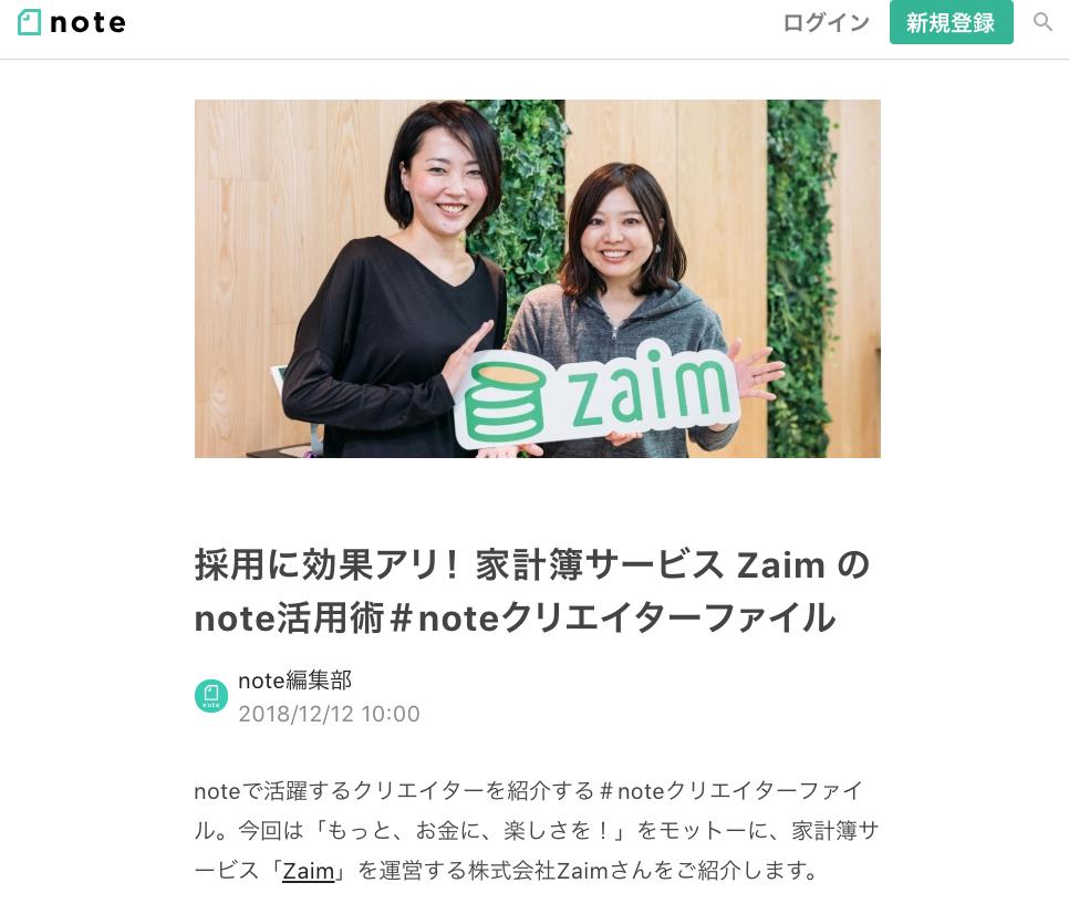 「noteクリエイターファイル」に家計簿 Zaim が紹介