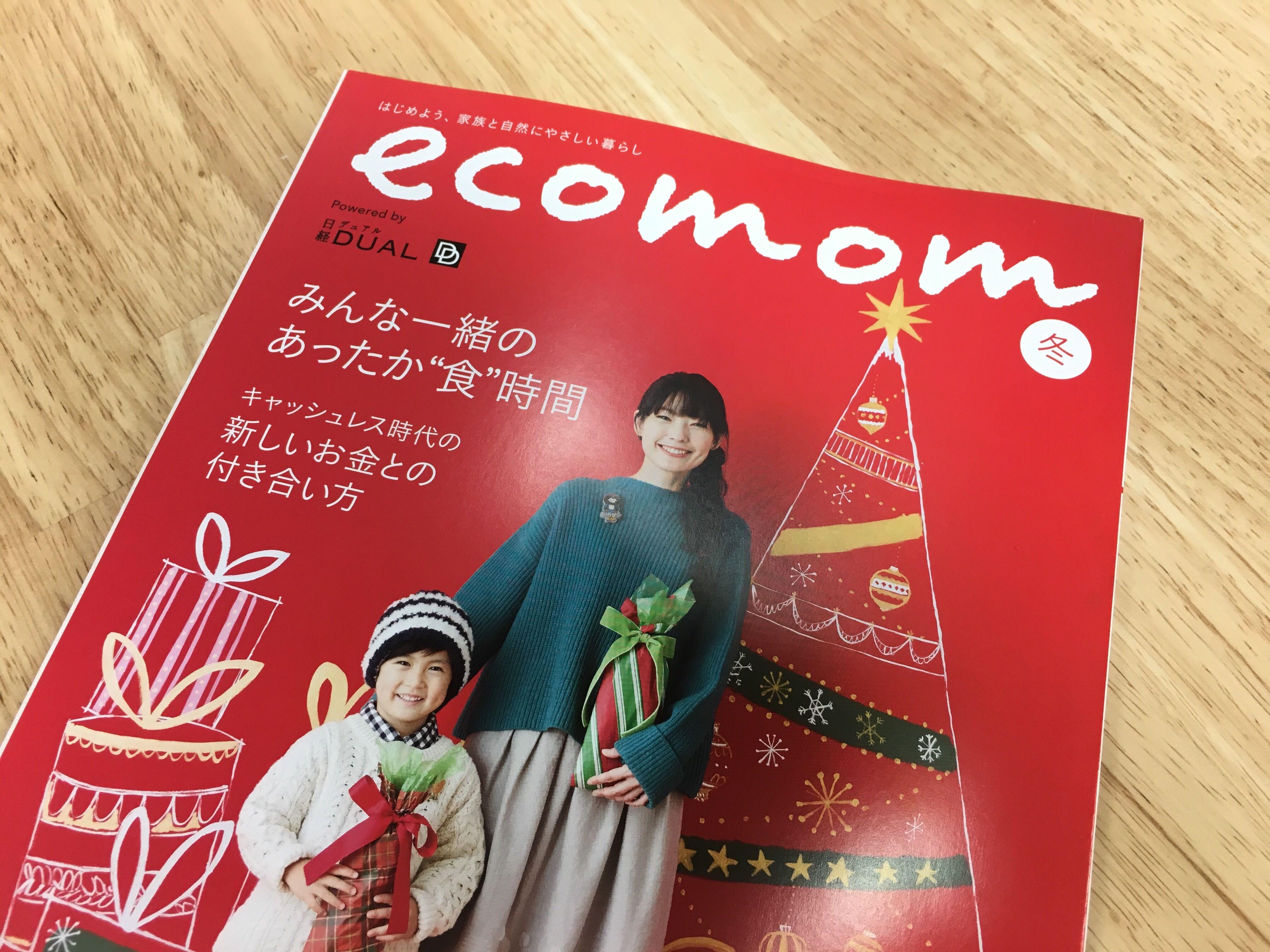日経 DUAL 別冊「ecomom」に家計簿 Zaim が紹介