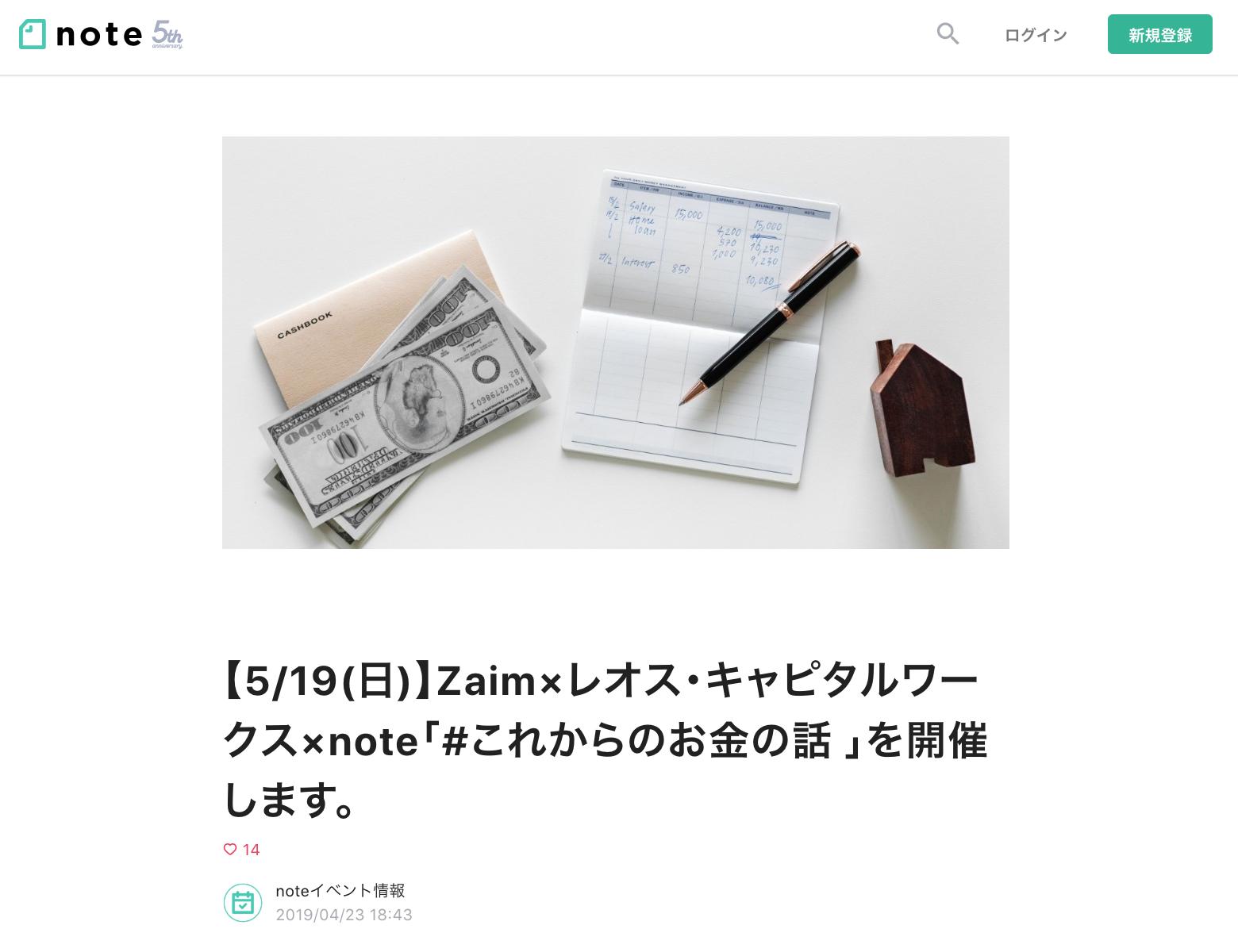 note × レオス・キャピタルワークス × Zaim 「これからのお金の話 」開催決定