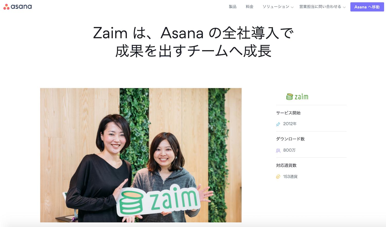 「 Asana ケーススタディ」に Zaim が紹介