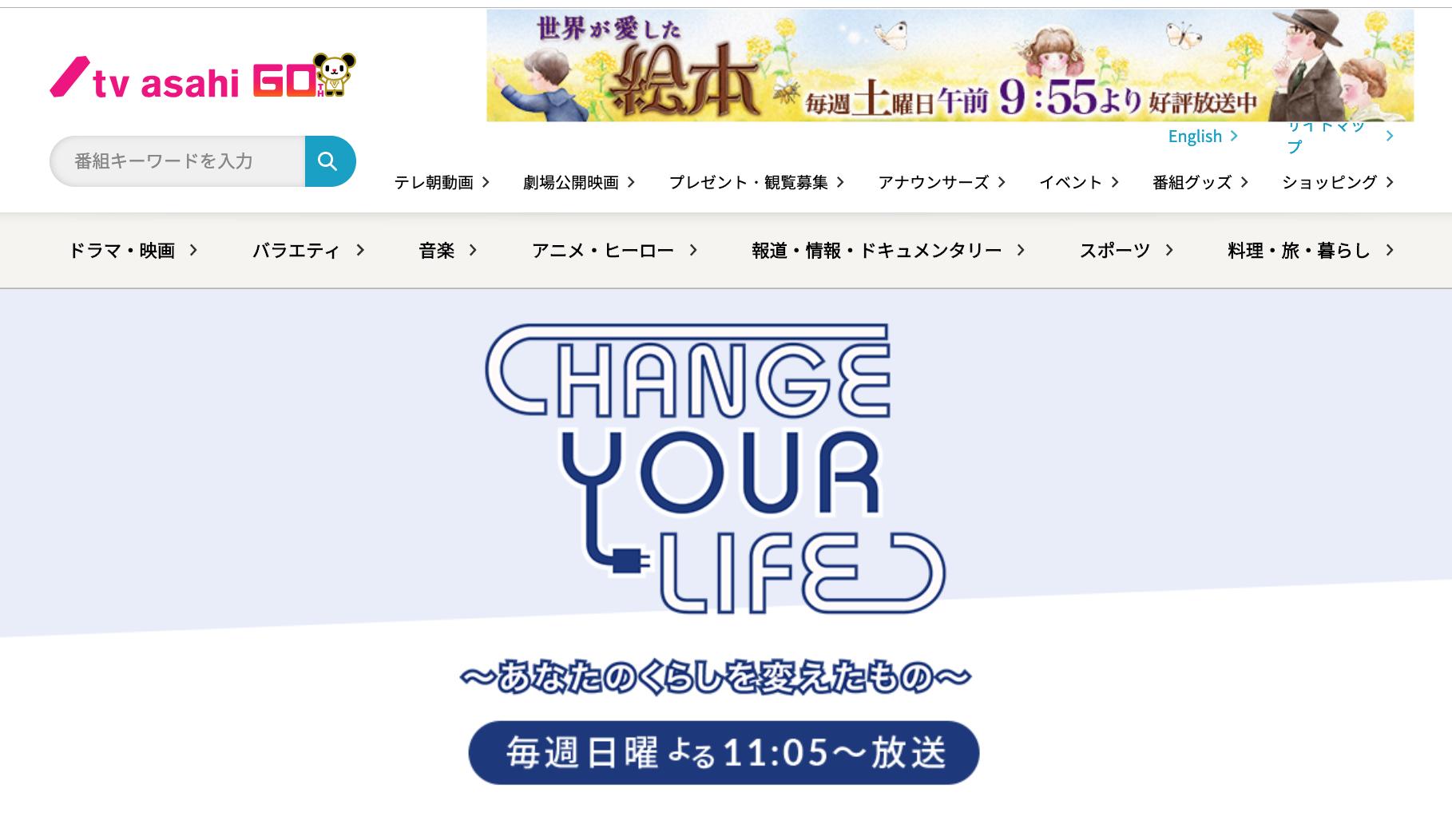 テレビ朝日「CHANGE YOUR LIFE」にて Zaim 代表の閑歳が紹介
