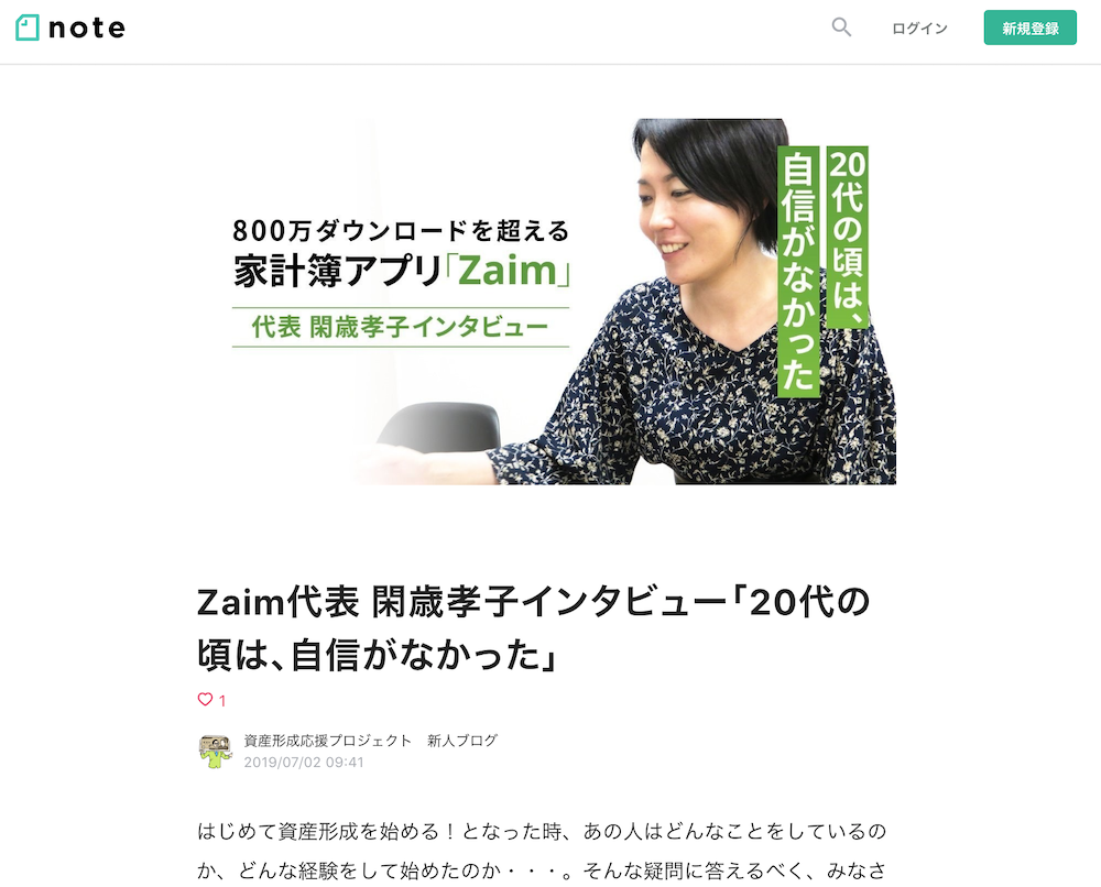 日経新聞社「資産形成応援プロジェクト」ブログに Zaim 代表の閑歳が紹介