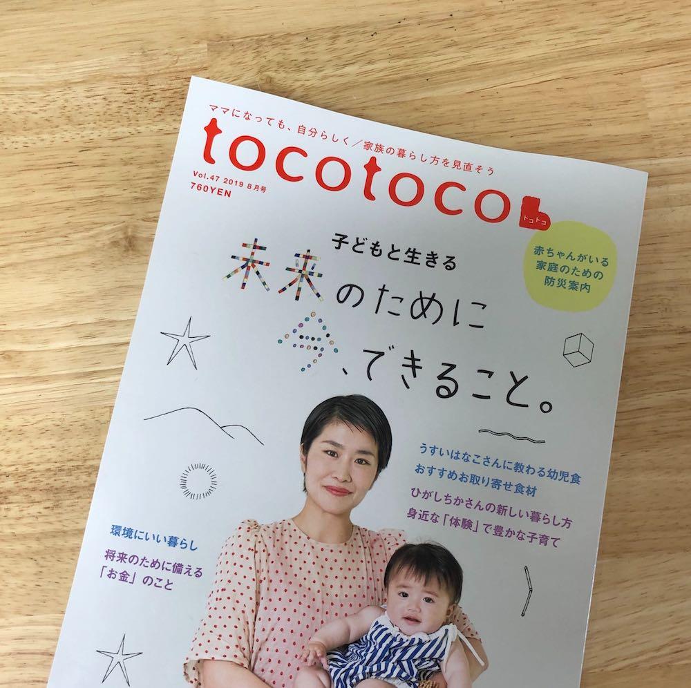 第一プログレス社「tocotoco」に家計簿 Zaim が紹介