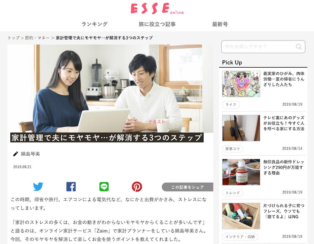「ESSE-online」にて Zaim 家計プランナー綿島の記事が公開