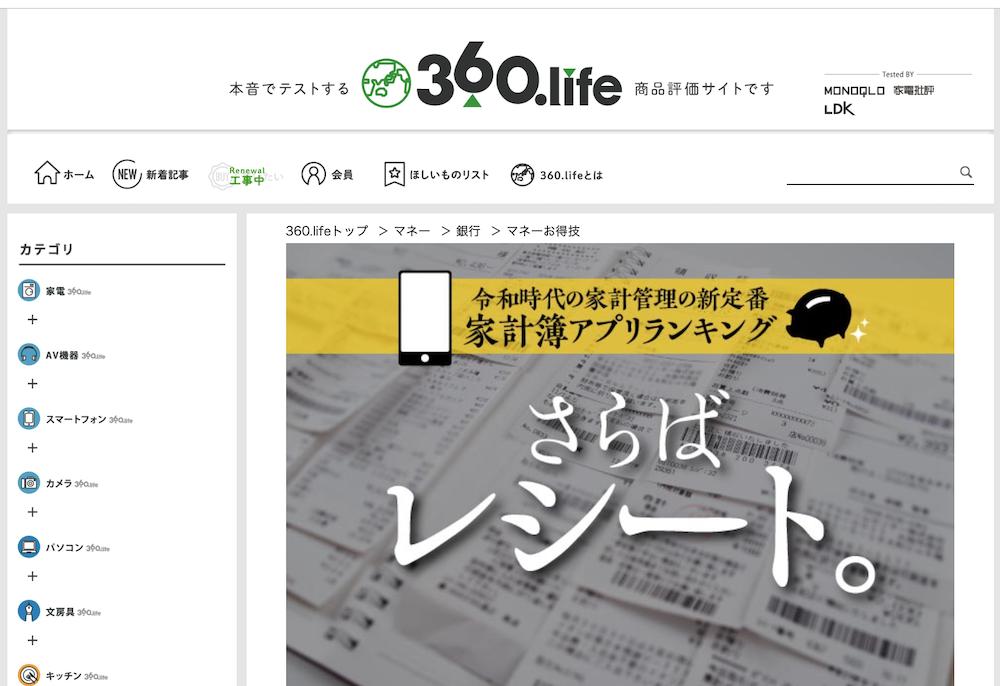 商品評価サイト「360.life」にて Zaim がおすすめ家計簿アプリ第 1 位を獲得