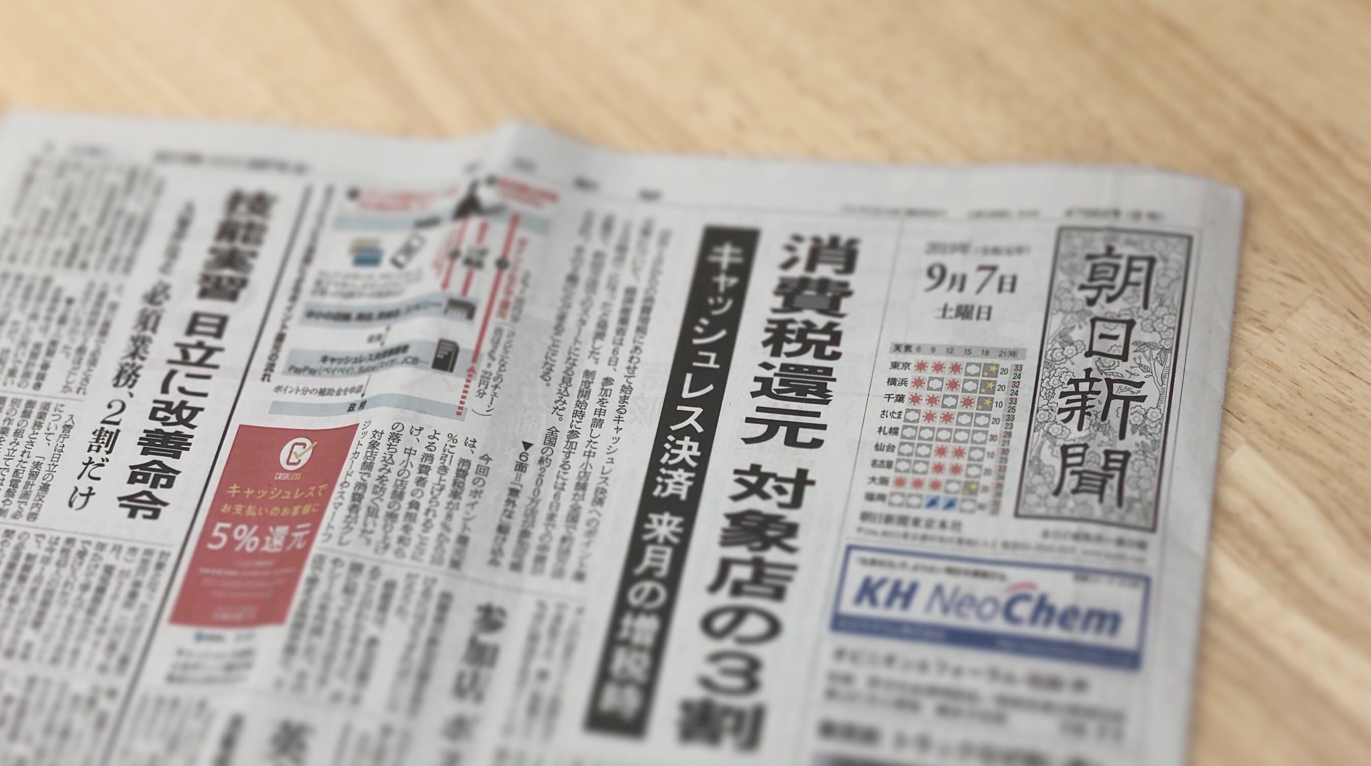 朝日新聞に Zaim が紹介