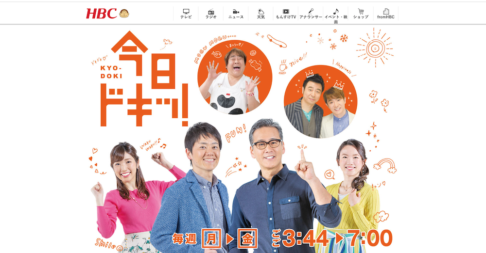 HBC 北海道放送「今日ドキッ!」にて家計簿 Zaim が紹介