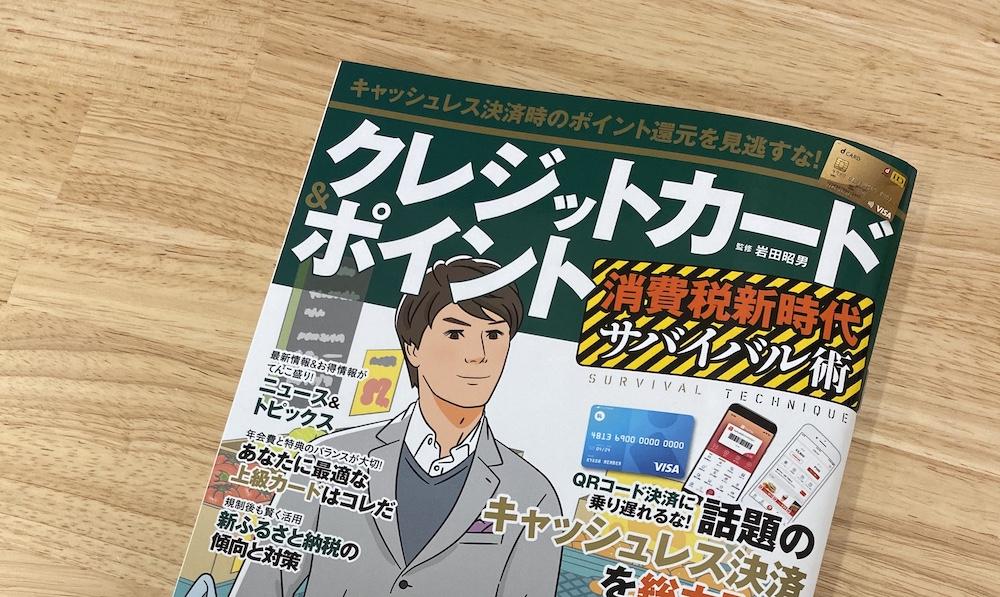 徳間書店 TOWN MOOK にて家計簿 Zaim が紹介