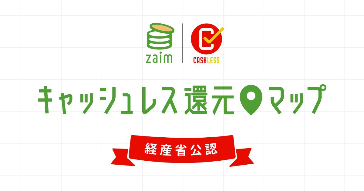 家計簿 Zaim「キャッシュレス還元マップ」が経済産業省公認へ