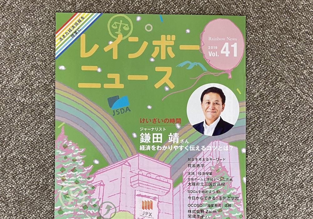 朝日新聞出版の金融経済情報誌『レインボーニュース』にて Zaim 代表閑歳が紹介
