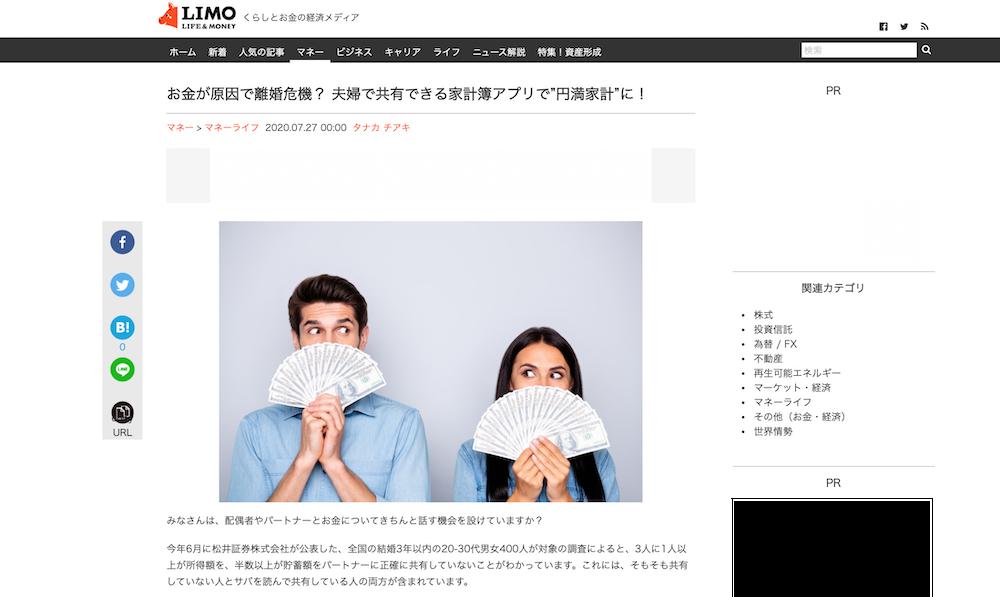 LIMO にて家計簿 Zaim が紹介