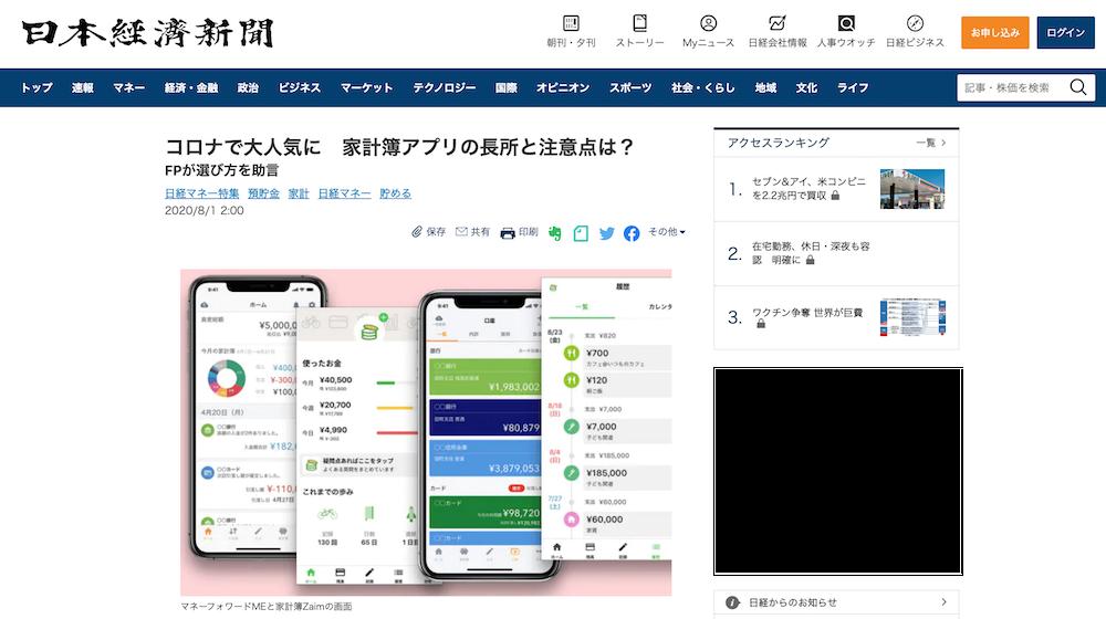 日経電子版にて家計簿 Zaim が紹介