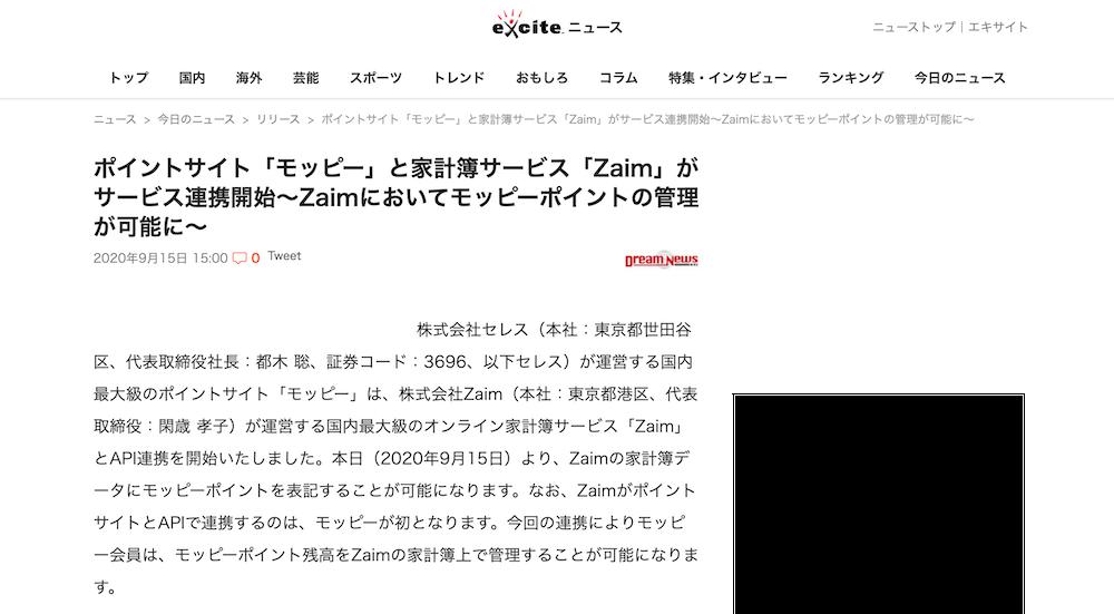 エキサイトニュースにて Zaim とポイントサイト「モッピー」との API 連携が紹介