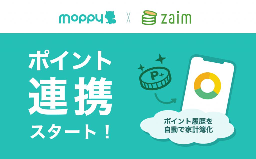 ポイントサイト「モッピー」と API 正式連携を開始