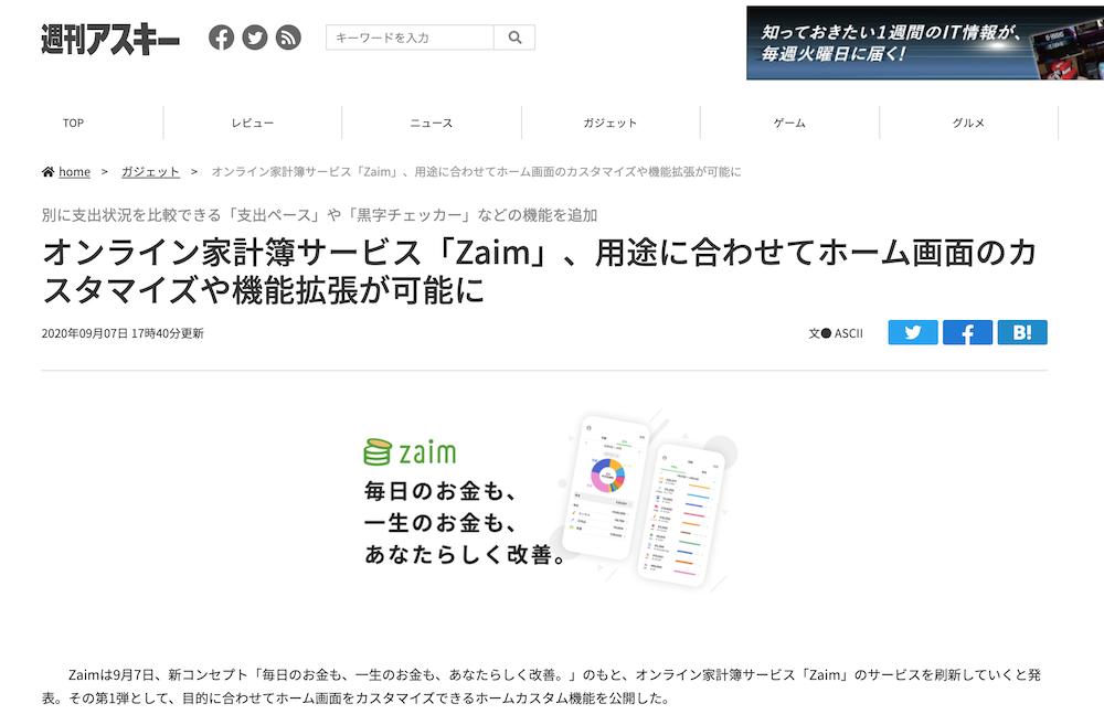 週刊アスキー WEB にて家計簿 Zaim の新機能が紹介