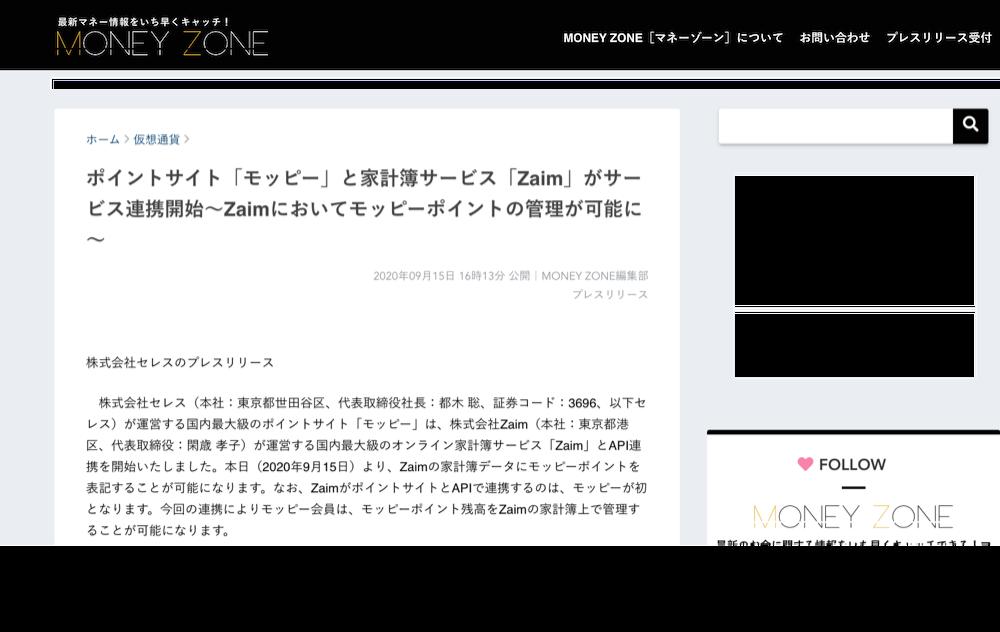 MONEY ZONE にて家計簿 Zaim が紹介
