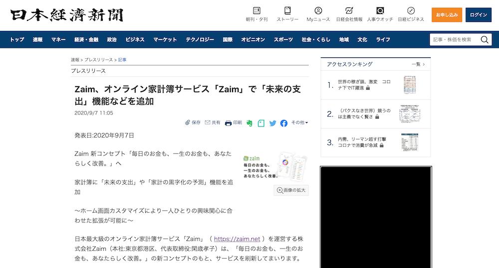 日経電子版にて Zaim のプレスリリースが掲載