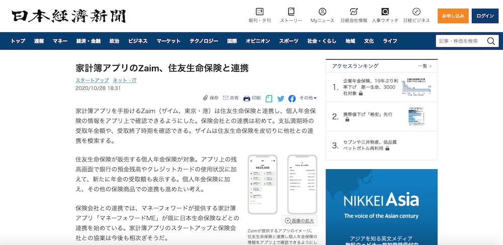 日本経済新聞に Zaim が紹介