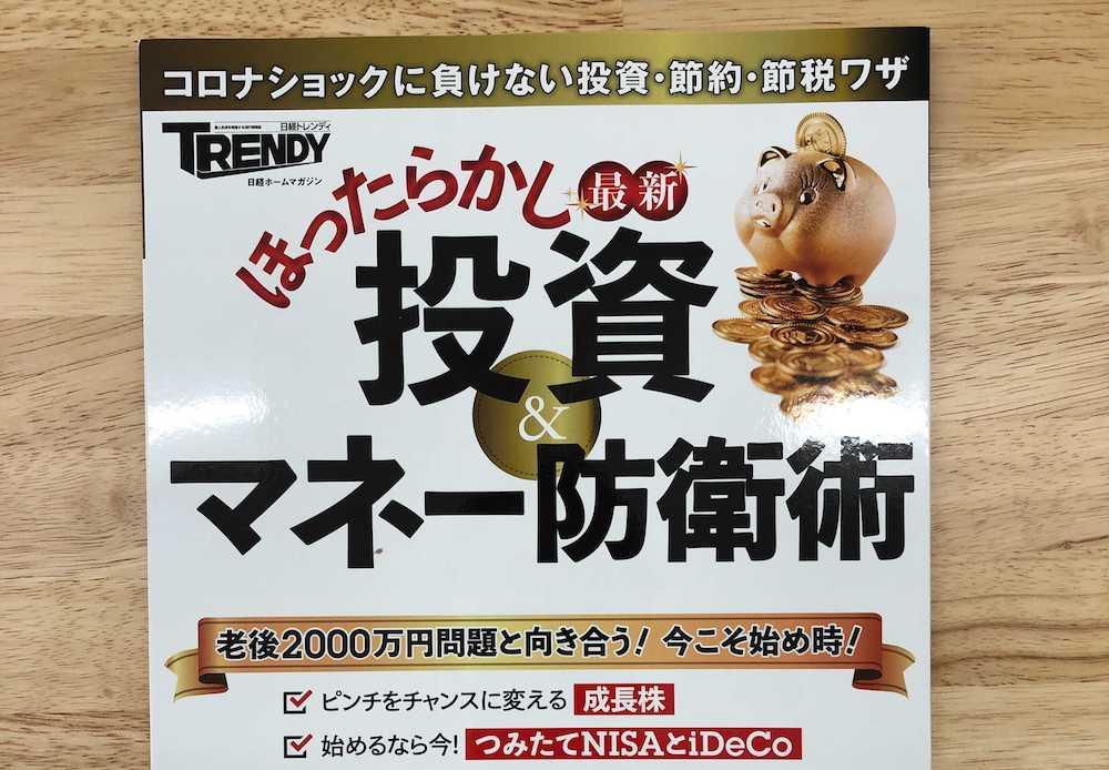 日経トレンディ別冊ムック にて家計簿 Zaim が紹介
