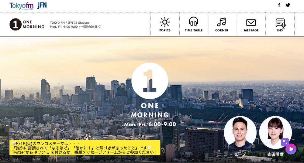 TOKYO FM「ONE MORNING」に Zaim 代表の閑歳が出演