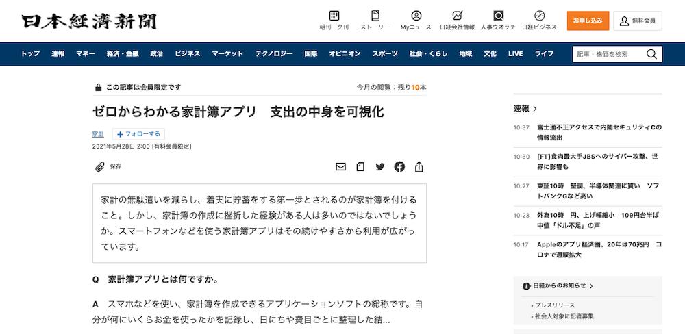 日本経済新聞朝刊に Zaim が紹介