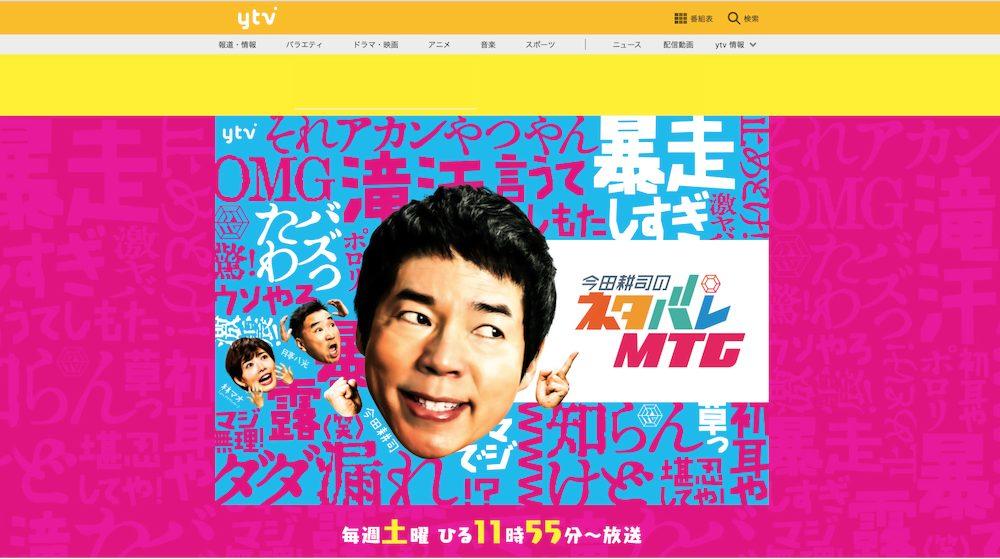 読売テレビ「今田耕司のネタバレMTG」に Zaim がデータを提供