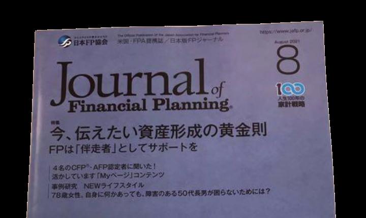 「FP ジャーナル」にて家計簿 Zaim が紹介