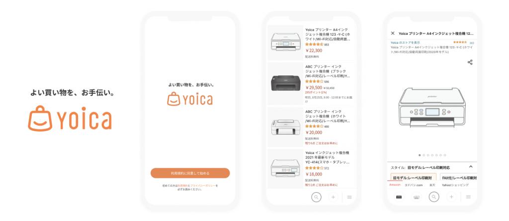 オンラインショッピング支援アプリ「Yoica」を公開