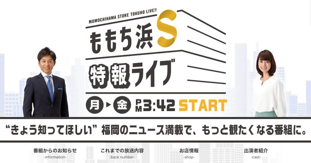 テレビ西日本「ももち浜 S 特報ライブ」に Zaim がデータを提供