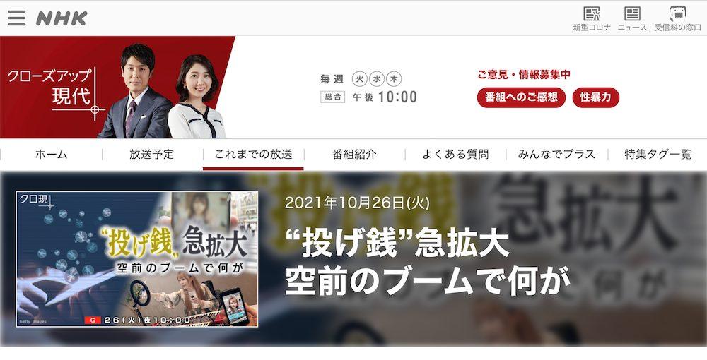 NHK「クローズアップ現代+」に Zaim がデータを提供